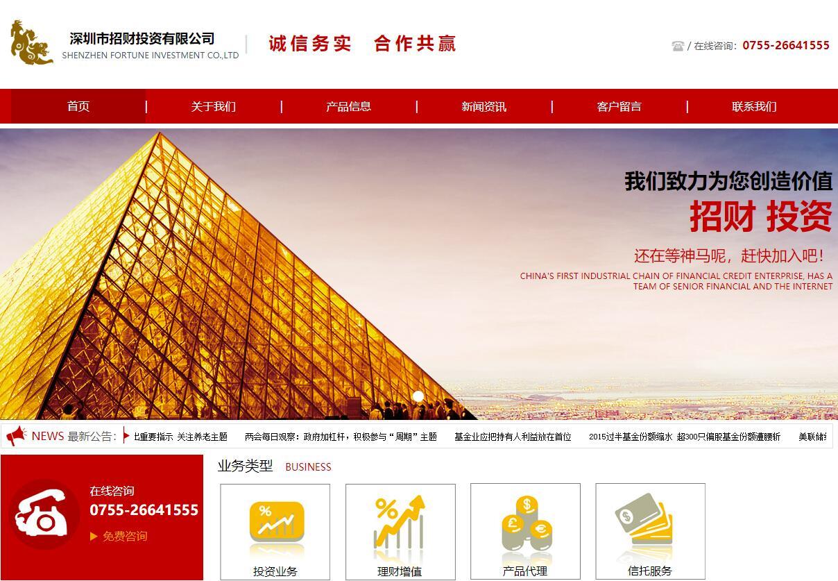 投资公司网站设计