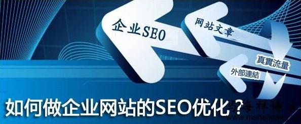 企业网站SEO如何优化文章标题?